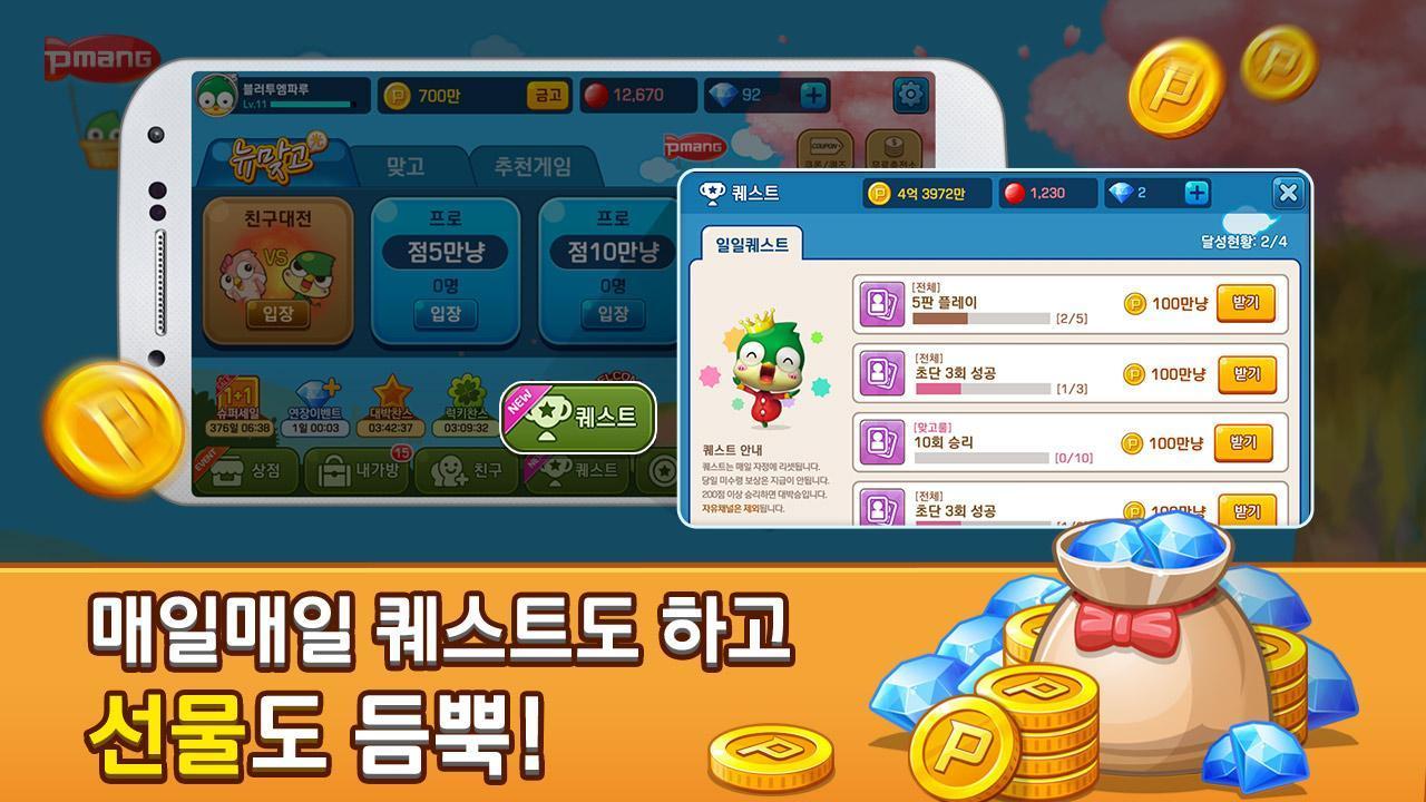피망 뉴맞고 고스톱으로 대한민국 1등 70.0 Screenshot 14