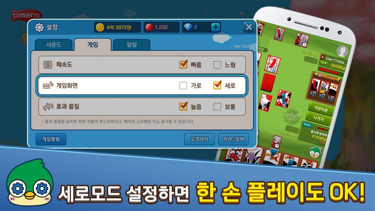 피망 뉴맞고 고스톱으로 대한민국 1등 70.0 Screenshot 15