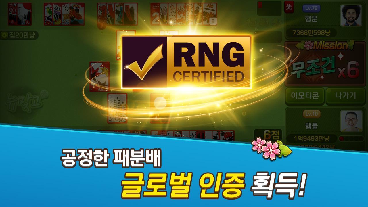 피망 뉴맞고 고스톱으로 대한민국 1등 70.0 Screenshot 16
