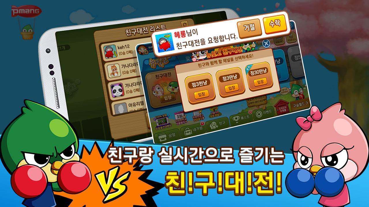 피망 뉴맞고 고스톱으로 대한민국 1등 70.0 Screenshot 18
