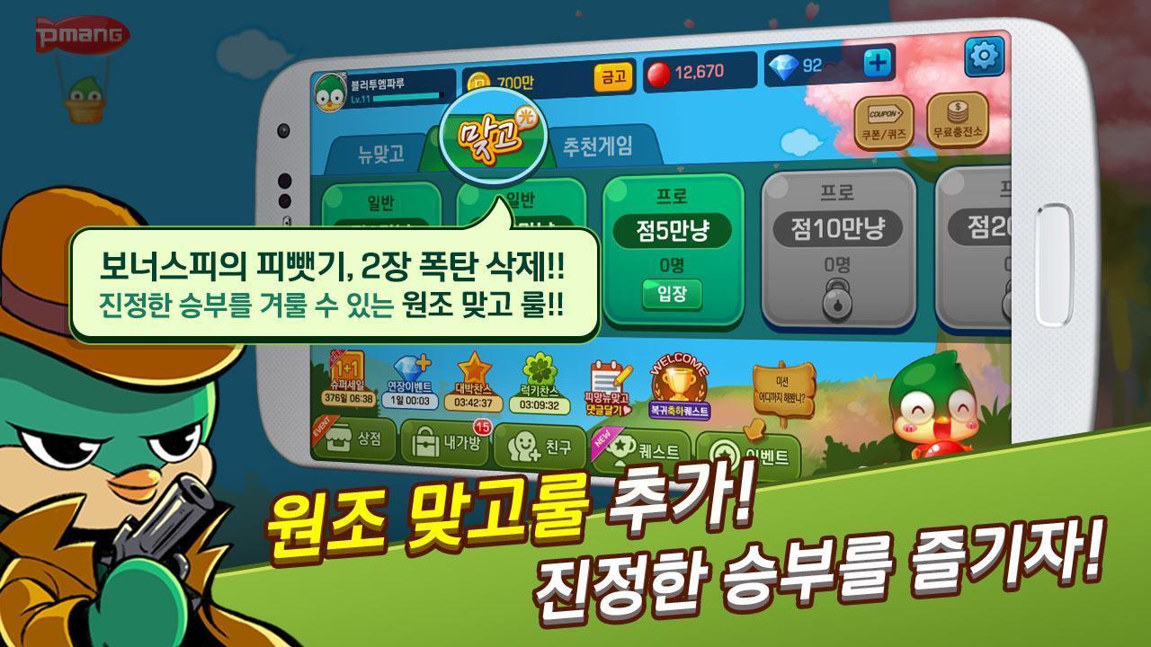 피망 뉴맞고 고스톱으로 대한민국 1등 70.0 Screenshot 19