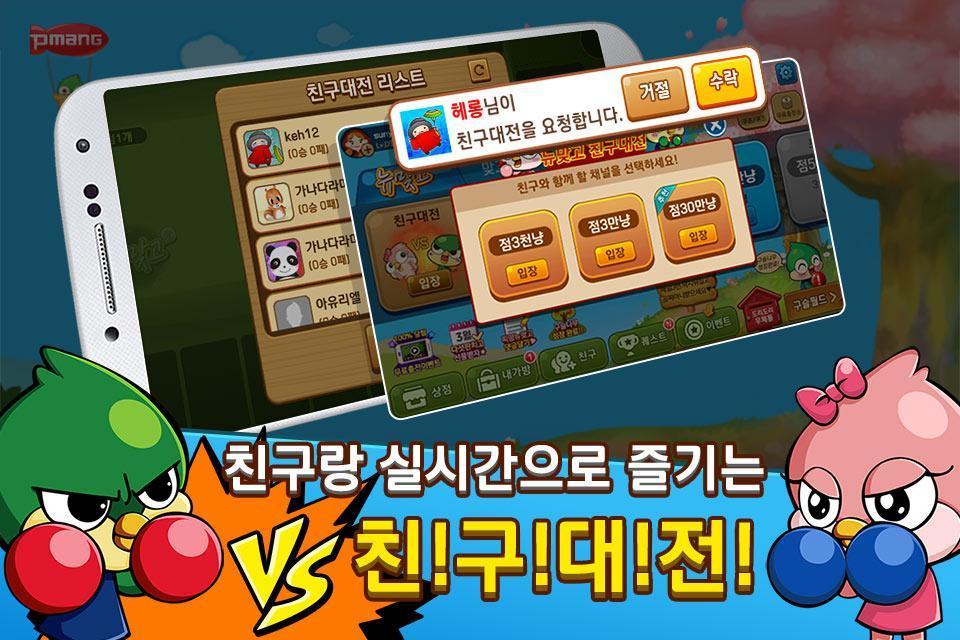 피망 뉴맞고 고스톱으로 대한민국 1등 70.0 Screenshot 2