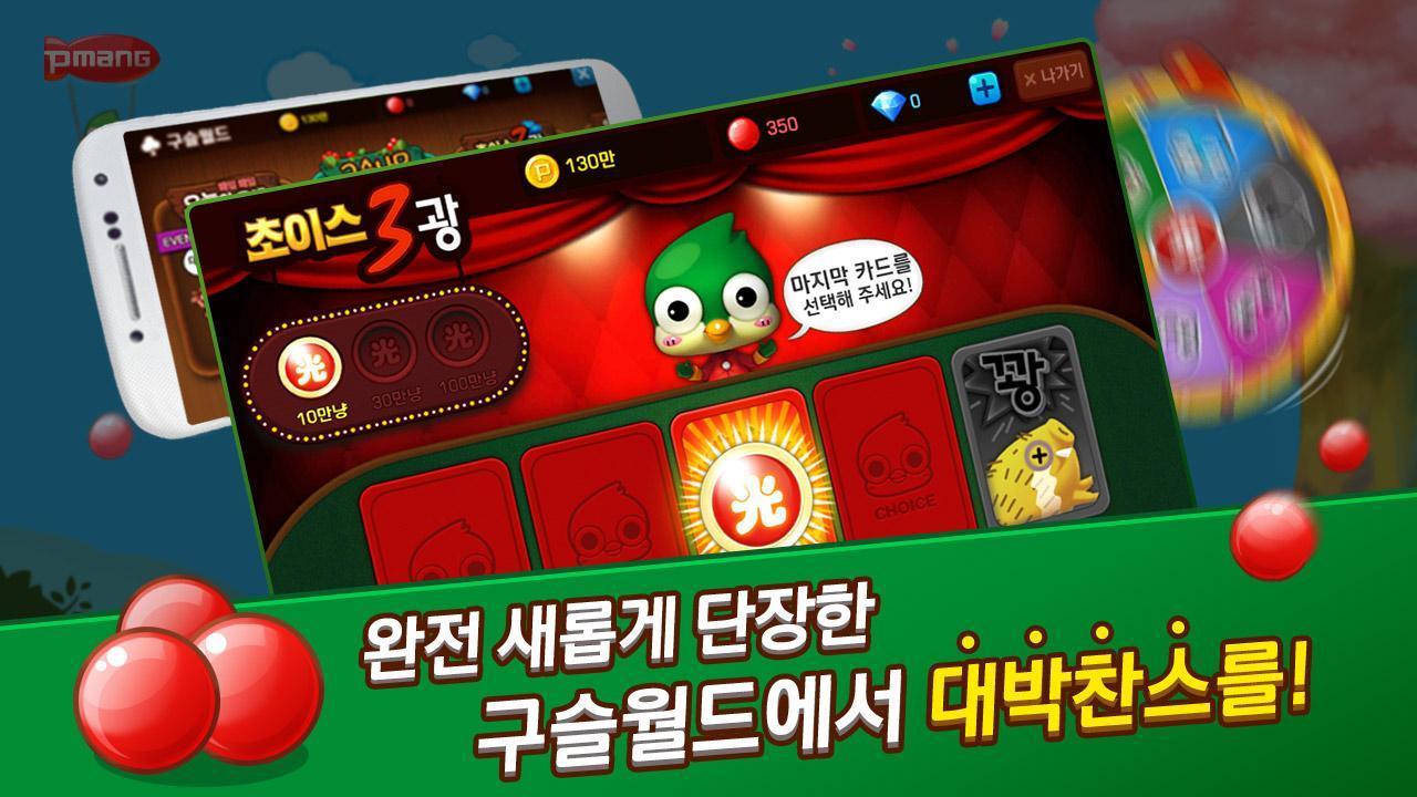 피망 뉴맞고 고스톱으로 대한민국 1등 70.0 Screenshot 21