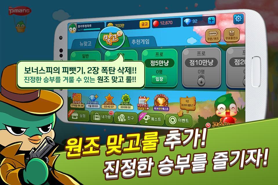 피망 뉴맞고 고스톱으로 대한민국 1등 70.0 Screenshot 3