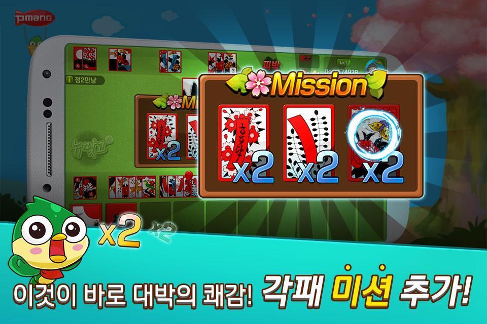 피망 뉴맞고 고스톱으로 대한민국 1등 70.0 Screenshot 4