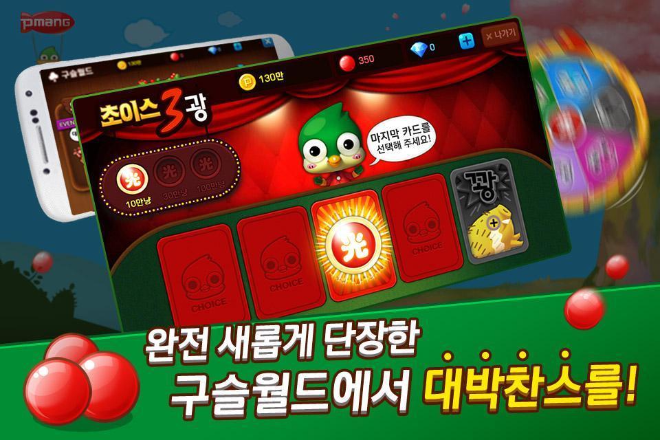 피망 뉴맞고 고스톱으로 대한민국 1등 70.0 Screenshot 5