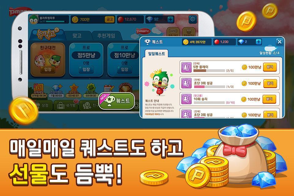 피망 뉴맞고 고스톱으로 대한민국 1등 70.0 Screenshot 6