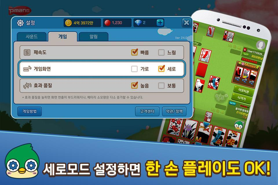 피망 뉴맞고 고스톱으로 대한민국 1등 70.0 Screenshot 7