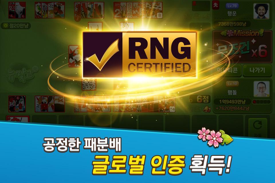 피망 뉴맞고 고스톱으로 대한민국 1등 70.0 Screenshot 8