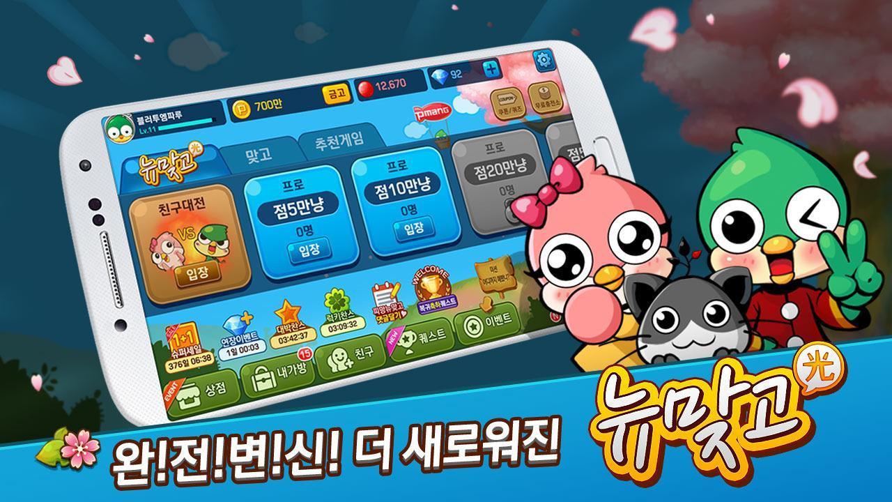 피망 뉴맞고 고스톱으로 대한민국 1등 70.0 Screenshot 9