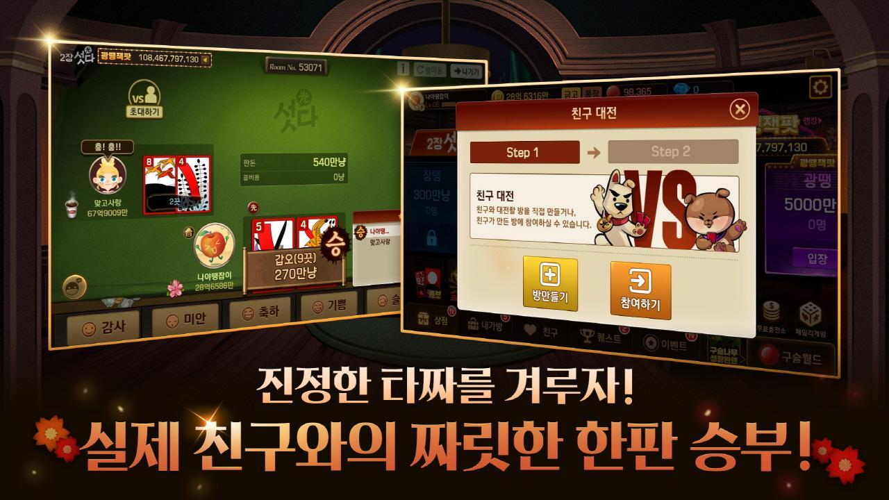 피망 섯다 49.0 Screenshot 13