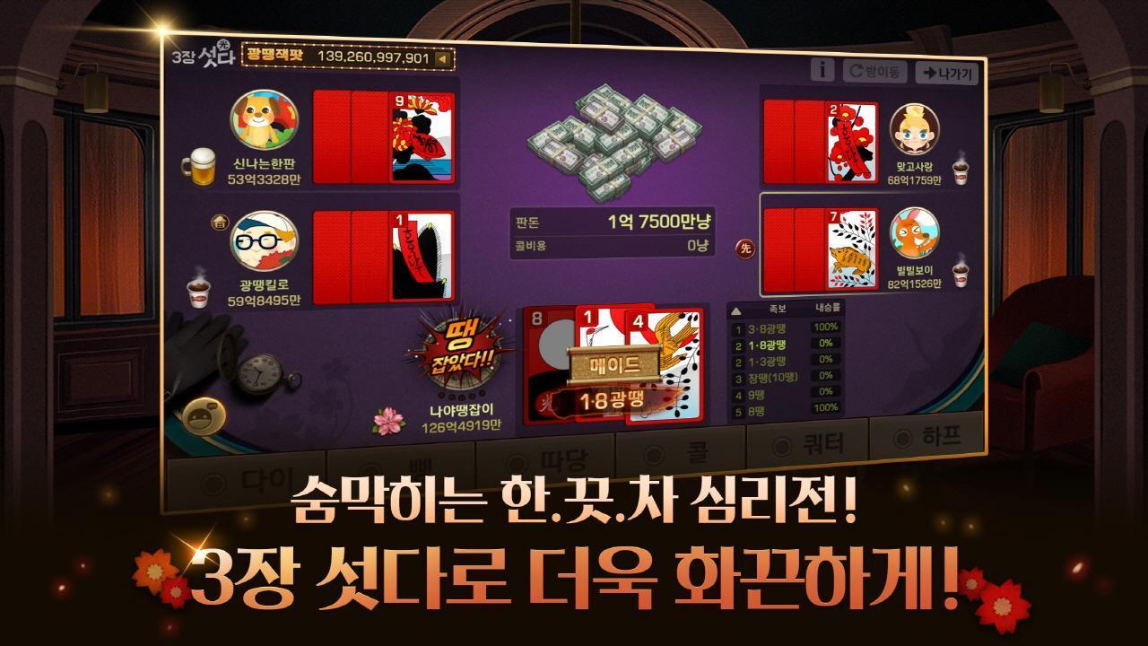피망 섯다 49.0 Screenshot 5
