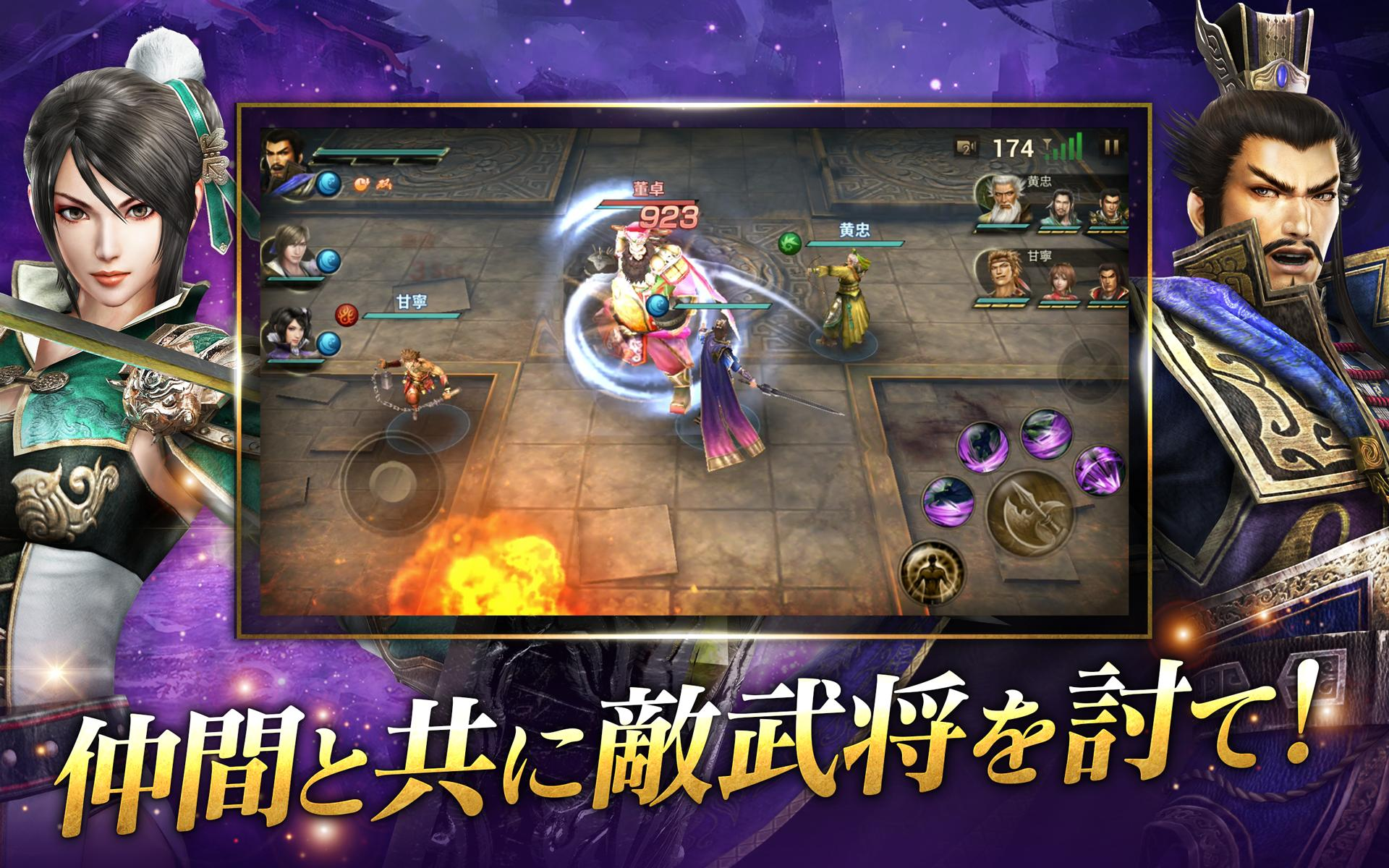 真・三國無双 斬 1.24.7 Screenshot 20