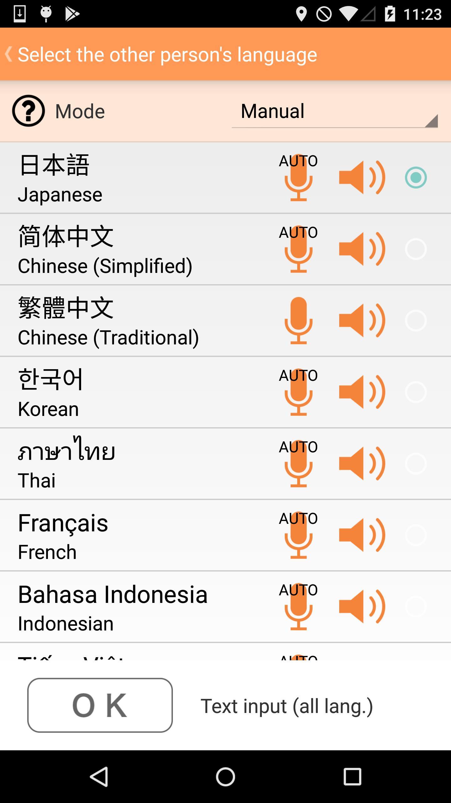 VoiceTra(Voice Translator) 8.3 Screenshot 2
