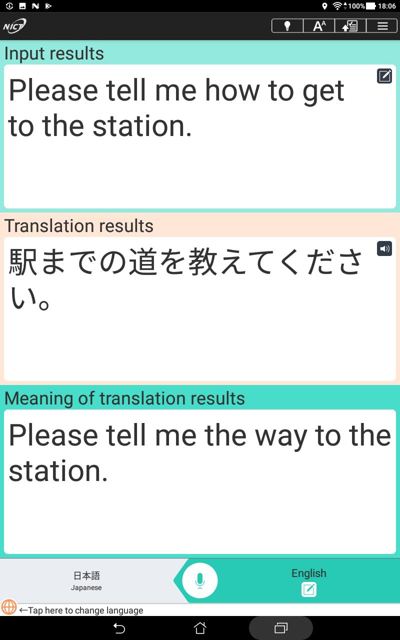 VoiceTra(Voice Translator) 8.3 Screenshot 4