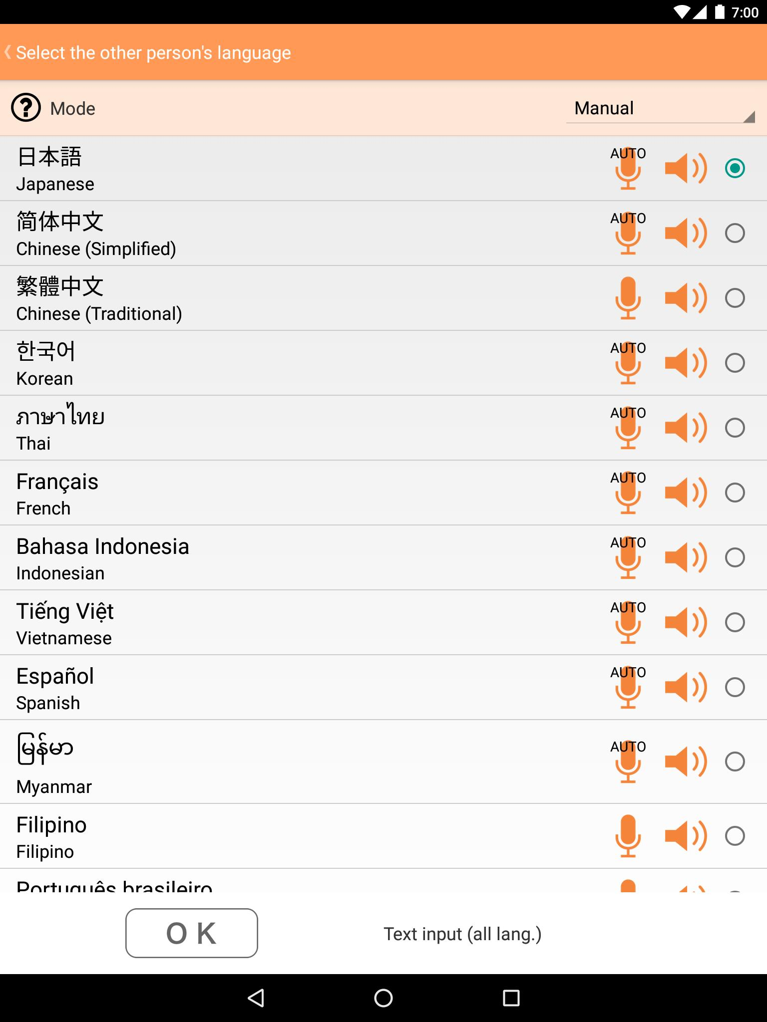 VoiceTra(Voice Translator) 8.3 Screenshot 8
