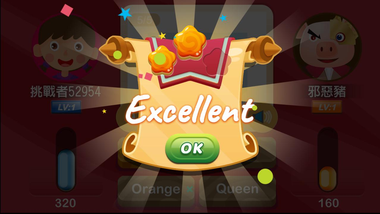 OiKID PK王 1.0.0 Screenshot 12
