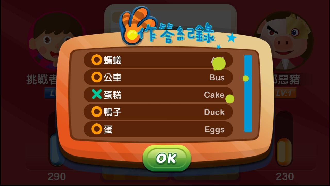 OiKID PK王 1.0.0 Screenshot 13
