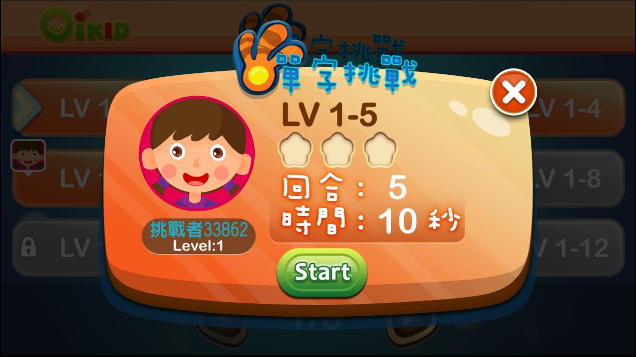 OiKID PK王 1.0.0 Screenshot 2