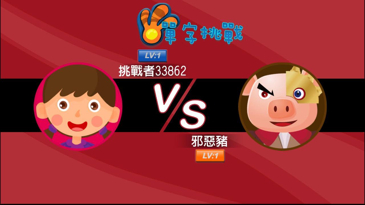 OiKID PK王 1.0.0 Screenshot 3