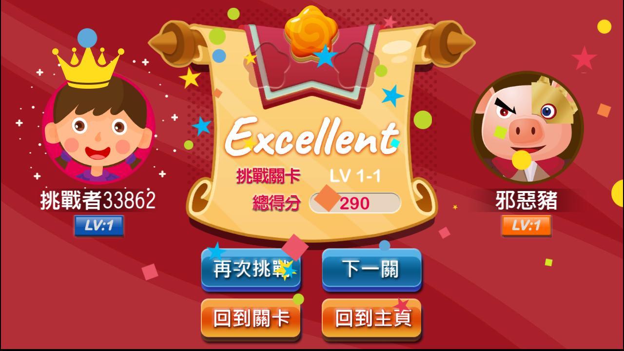 OiKID PK王 1.0.0 Screenshot 7