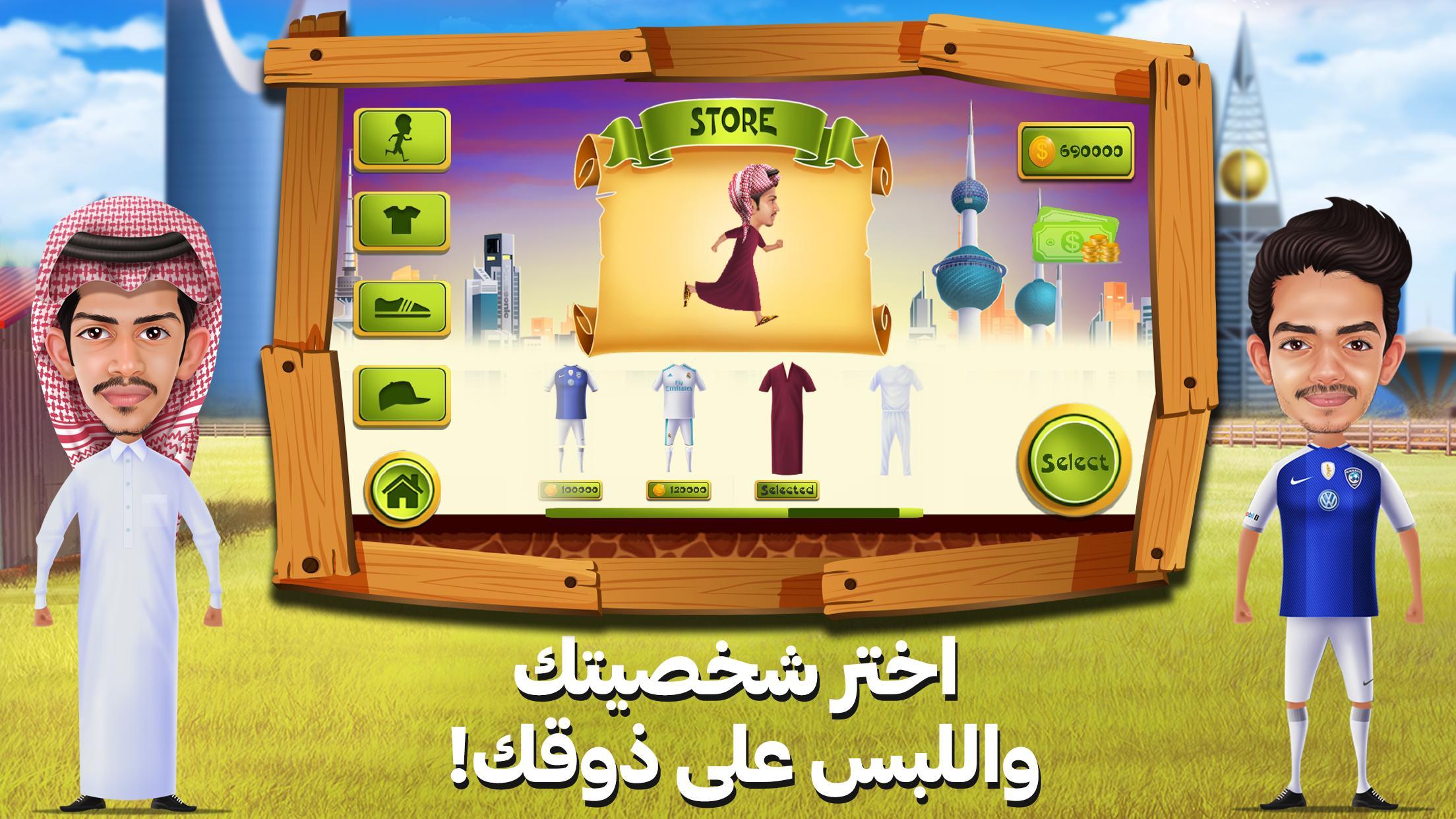 Saud Brothers 6.03 Screenshot 1