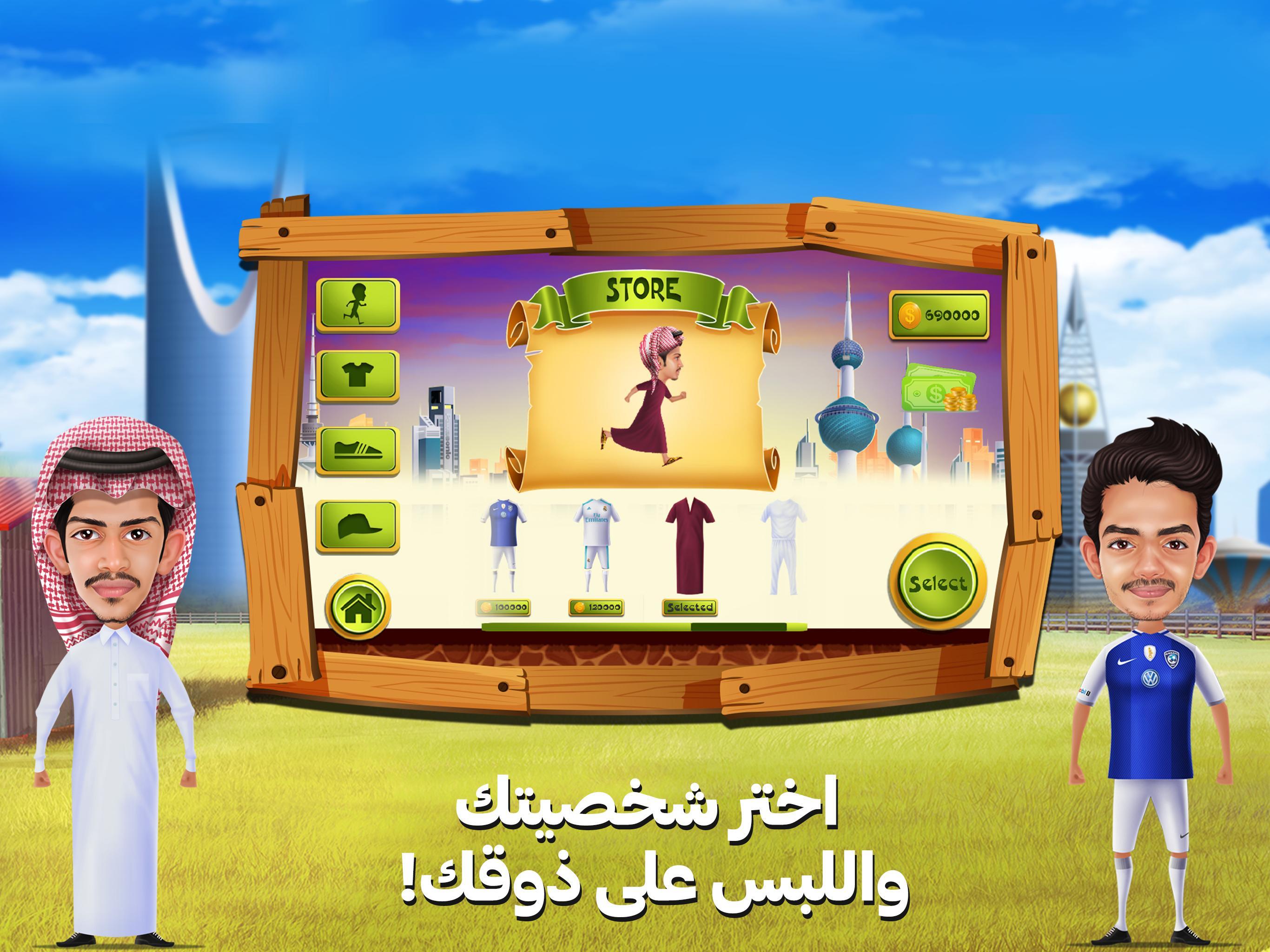 Saud Brothers 6.03 Screenshot 4