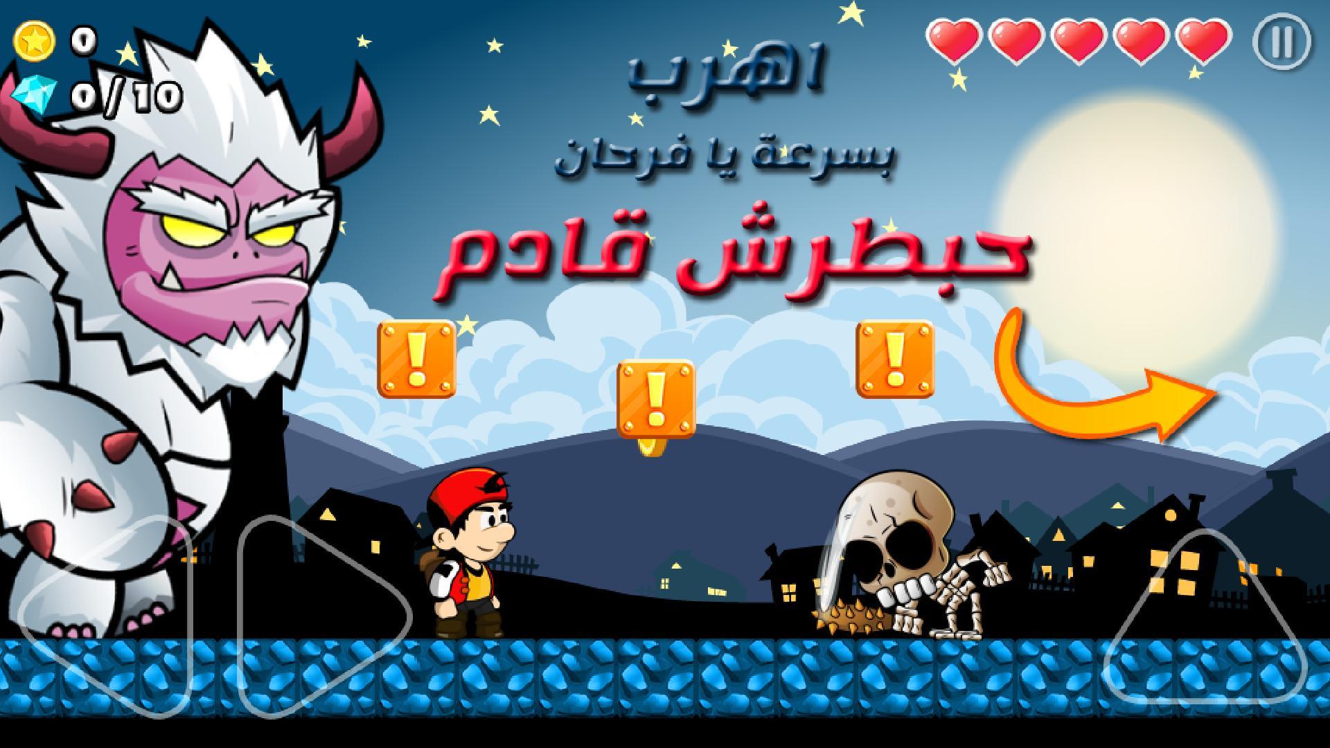 سوبر فرحان 👲 لعبة مغامرات 1.1.3 Screenshot 2