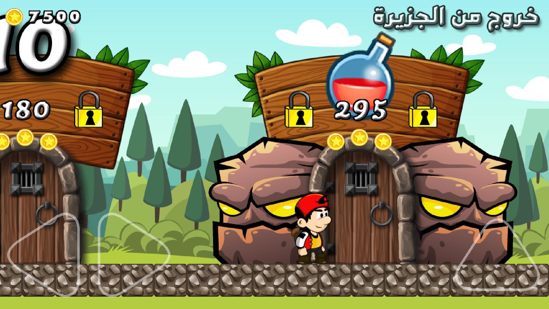 سوبر فرحان 👲 لعبة مغامرات 1.1.3 Screenshot 4
