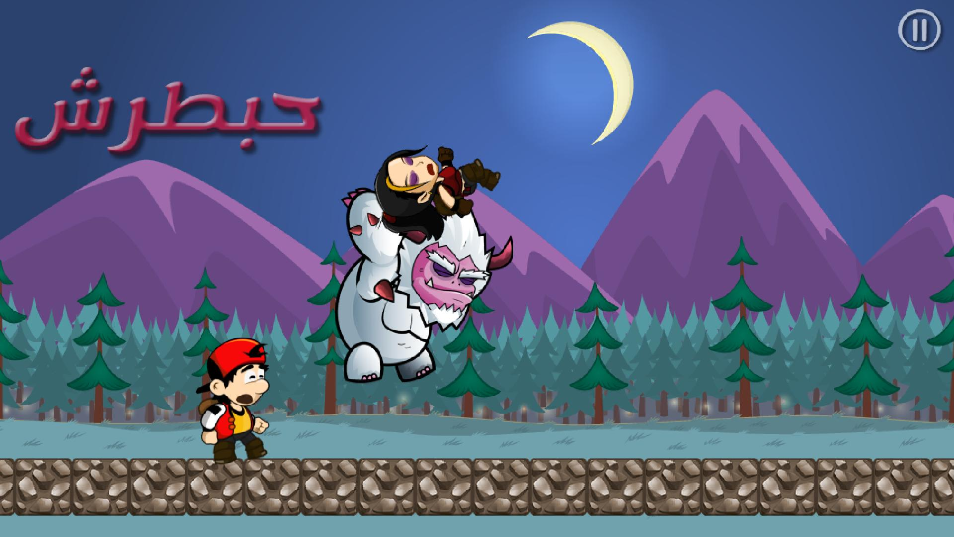 سوبر فرحان 👲 لعبة مغامرات 1.1.3 Screenshot 5