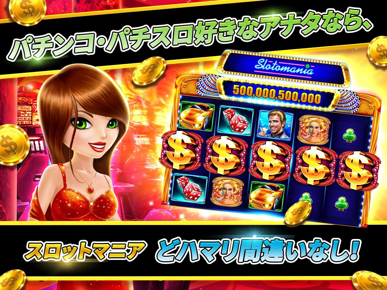 Slotomania 日本語版 ~ スロットアプリ無料 ・  オンラインカジノ ・  暇つぶし 6.8.0 Screenshot 1