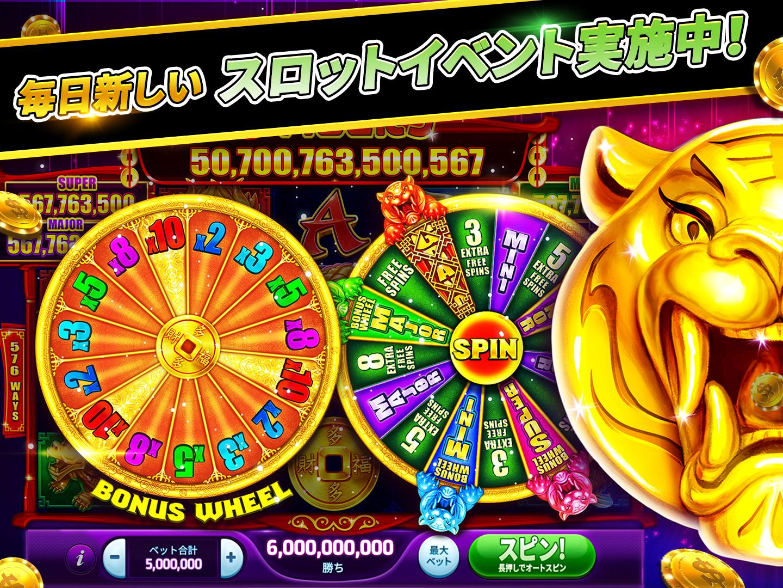 Slotomania 日本語版 ~ スロットアプリ無料 ・  オンラインカジノ ・  暇つぶし 6.8.0 Screenshot 4