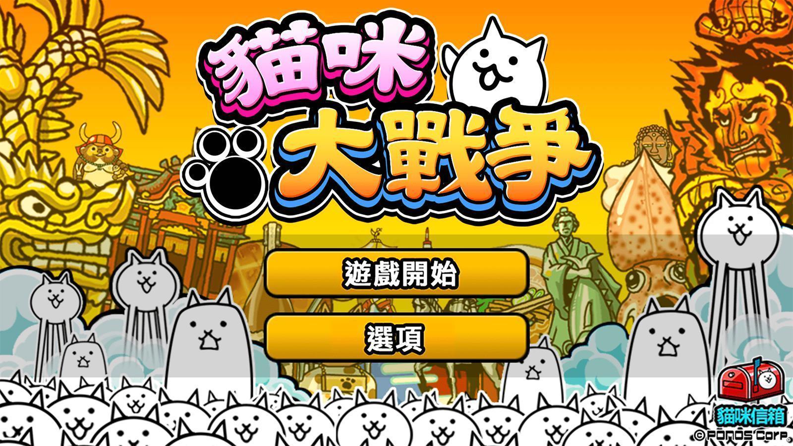 貓咪大戰爭 9.9.0 Screenshot 1