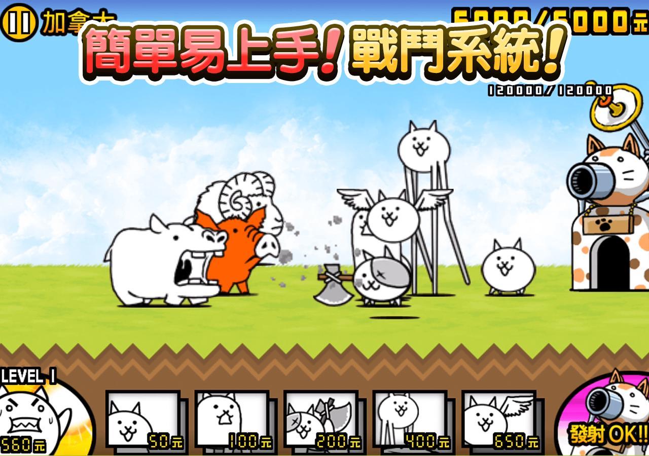 貓咪大戰爭 9.9.0 Screenshot 12