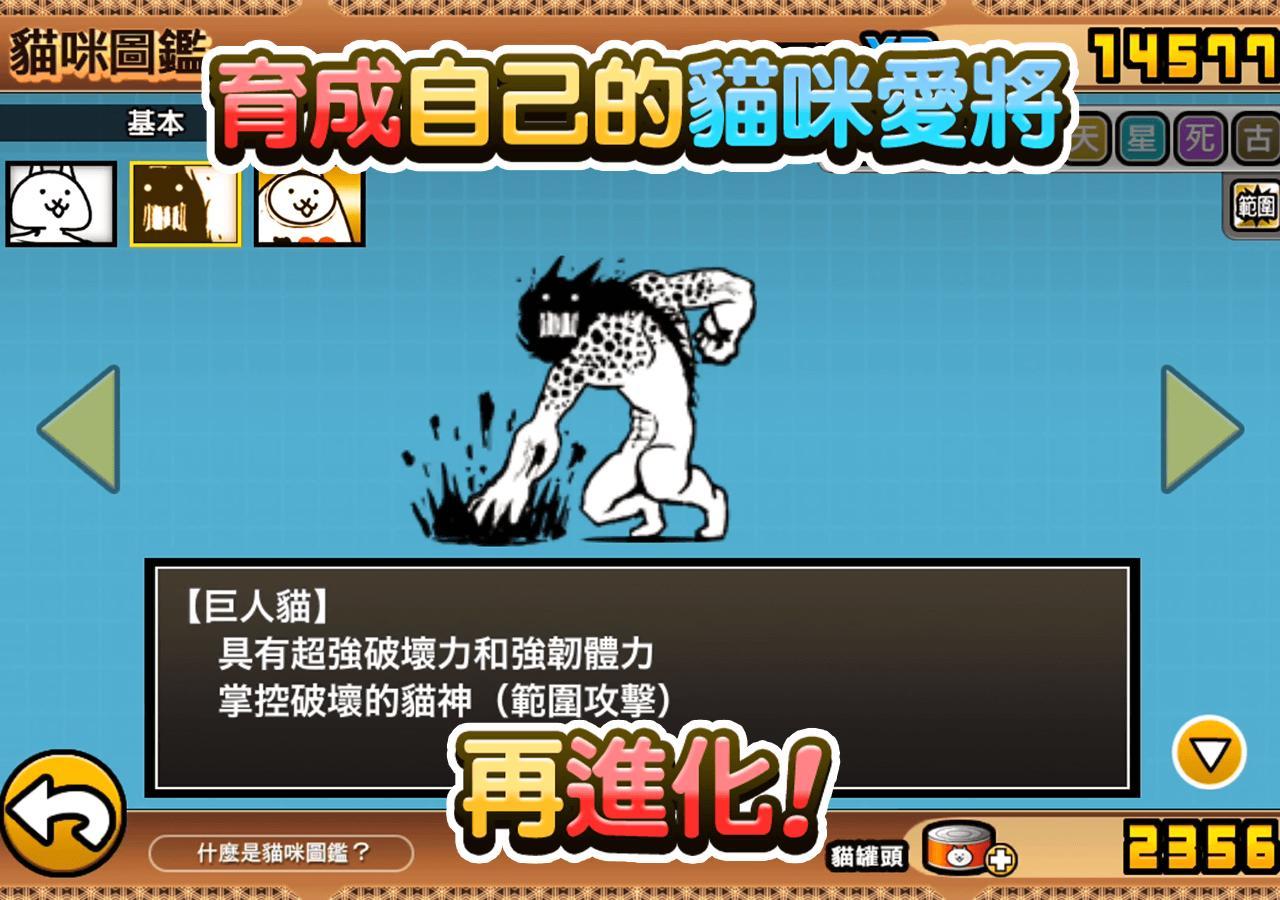 貓咪大戰爭 9.9.0 Screenshot 13