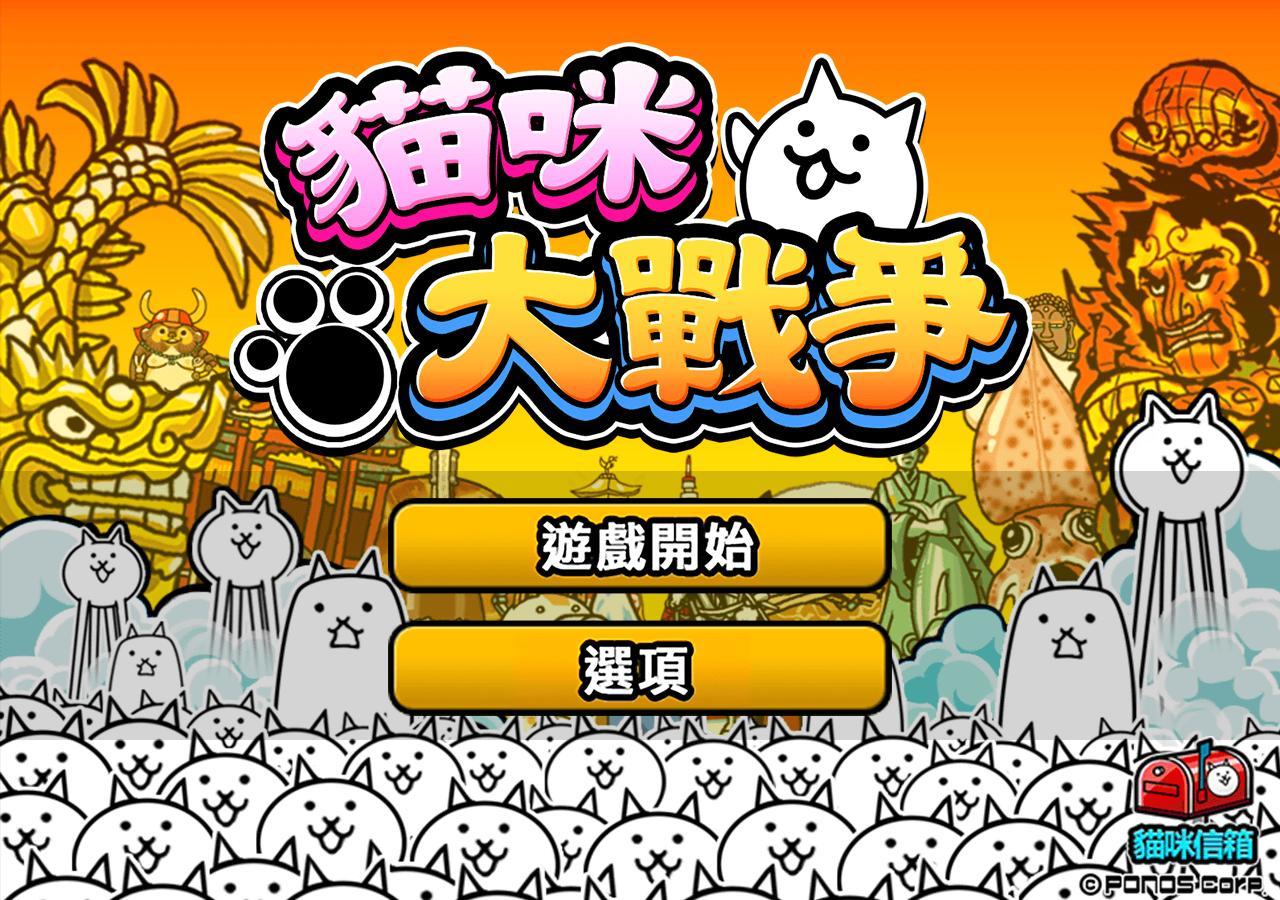 貓咪大戰爭 9.9.0 Screenshot 15
