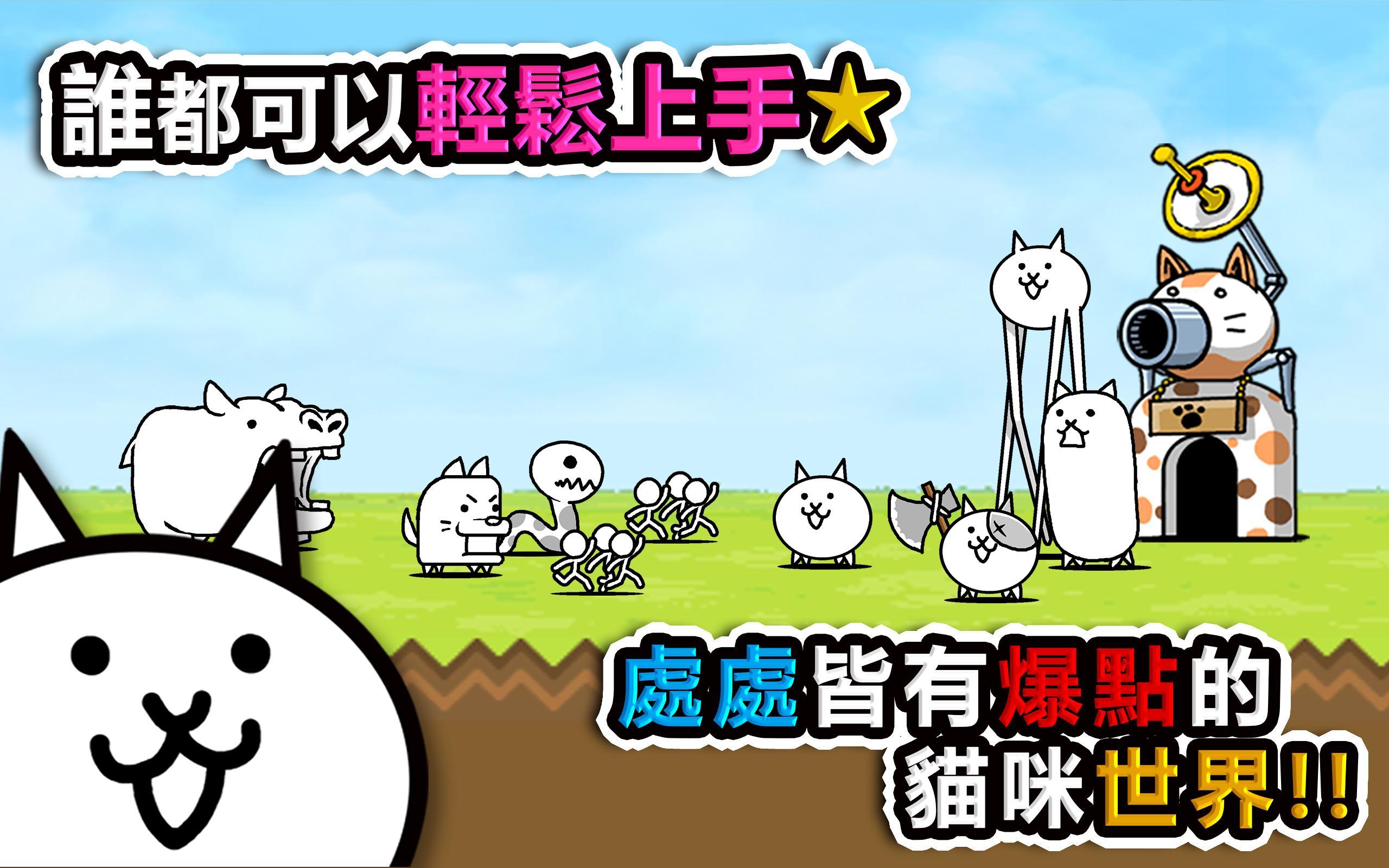 貓咪大戰爭 9.9.0 Screenshot 2
