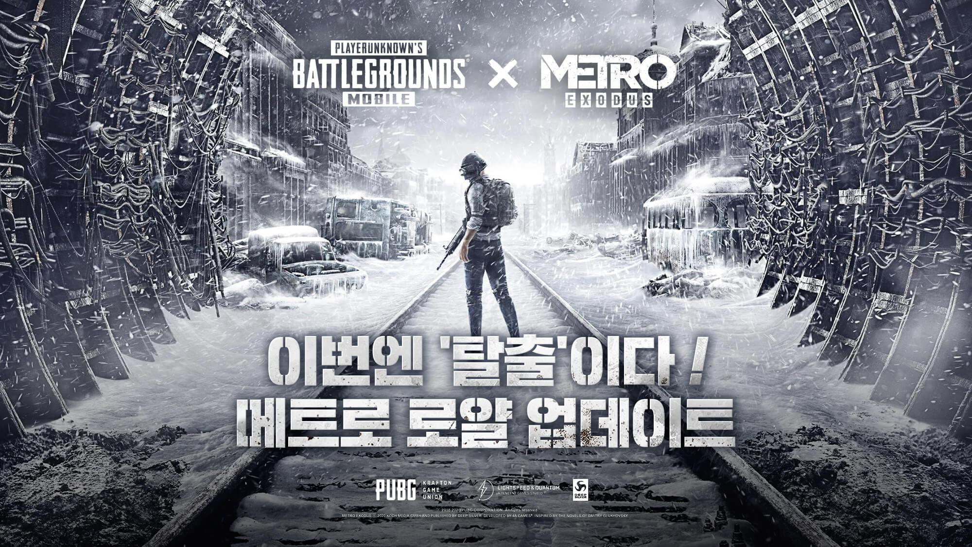 PUBG MOBILE KR 1.0.0 Screenshot 1