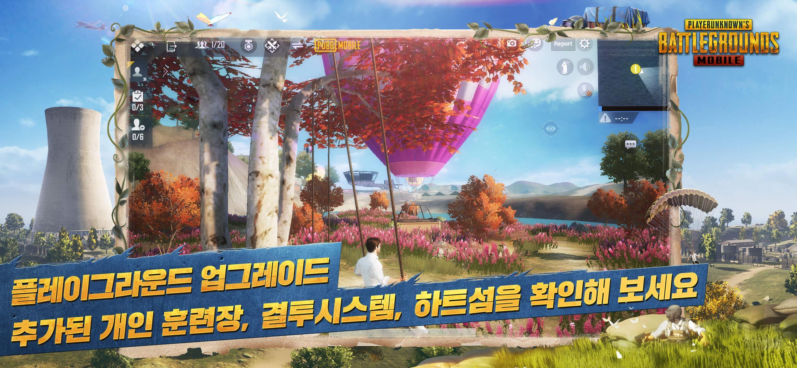 PUBG MOBILE KR 1.0.0 Screenshot 10
