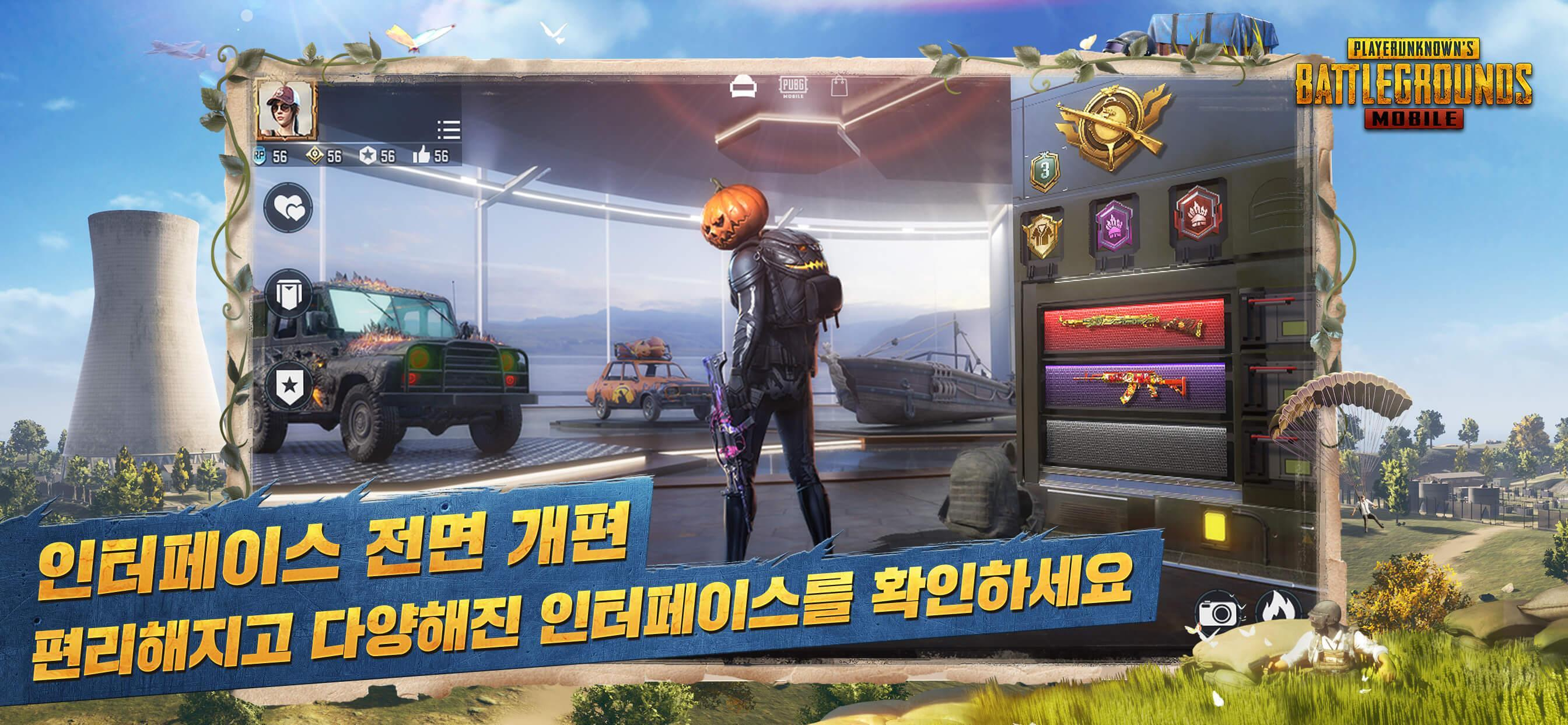 PUBG MOBILE KR 1.0.0 Screenshot 13