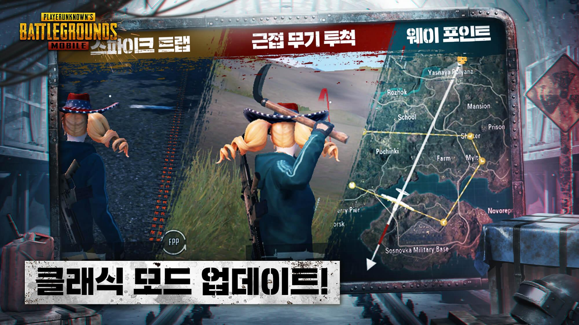 PUBG MOBILE KR 1.0.0 Screenshot 3