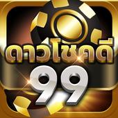 ดาวโชคดี 99 app icon