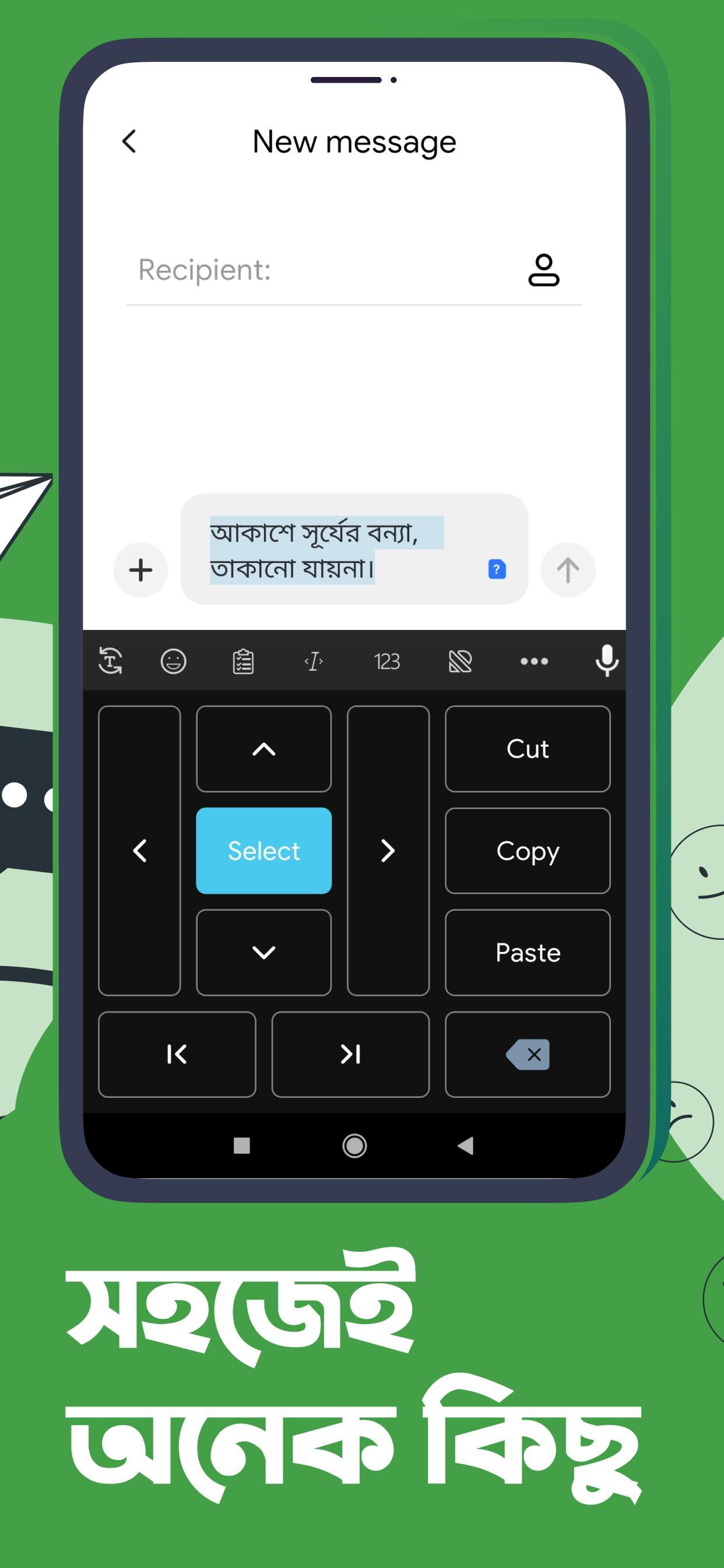 Ridmik Keyboard 6.0.0 Screenshot 4