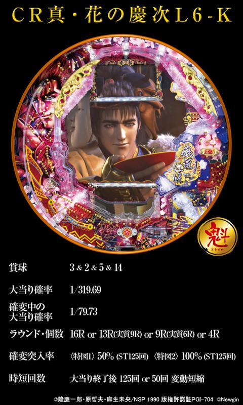 [777TOWN]CR真・花の慶次 3.0.0 Screenshot 12