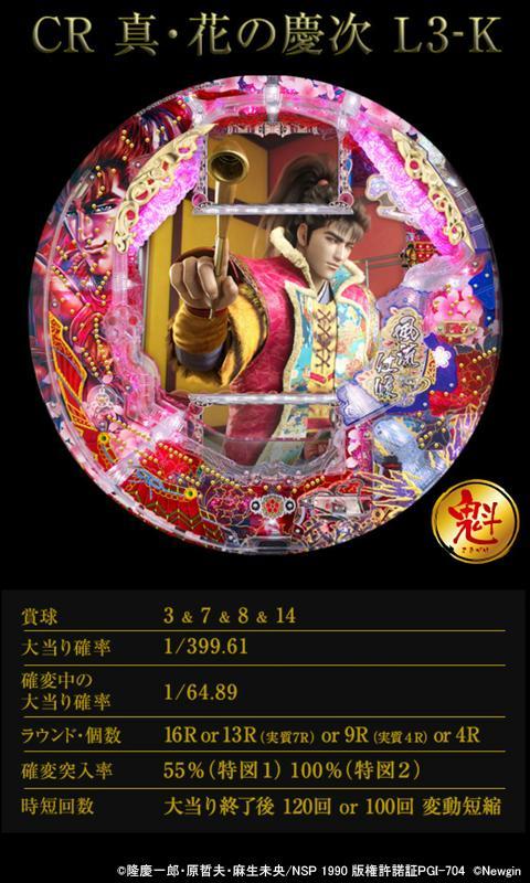 [777TOWN]CR真・花の慶次 3.0.0 Screenshot 3
