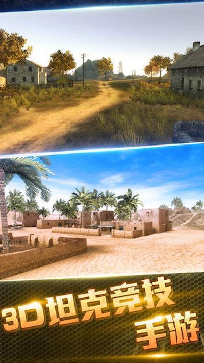 SD Tank War 1.122.0 Screenshot 2