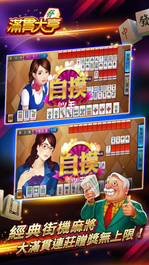 ManganDahen Casino - Free Slot 1.1.123 Screenshot 1
