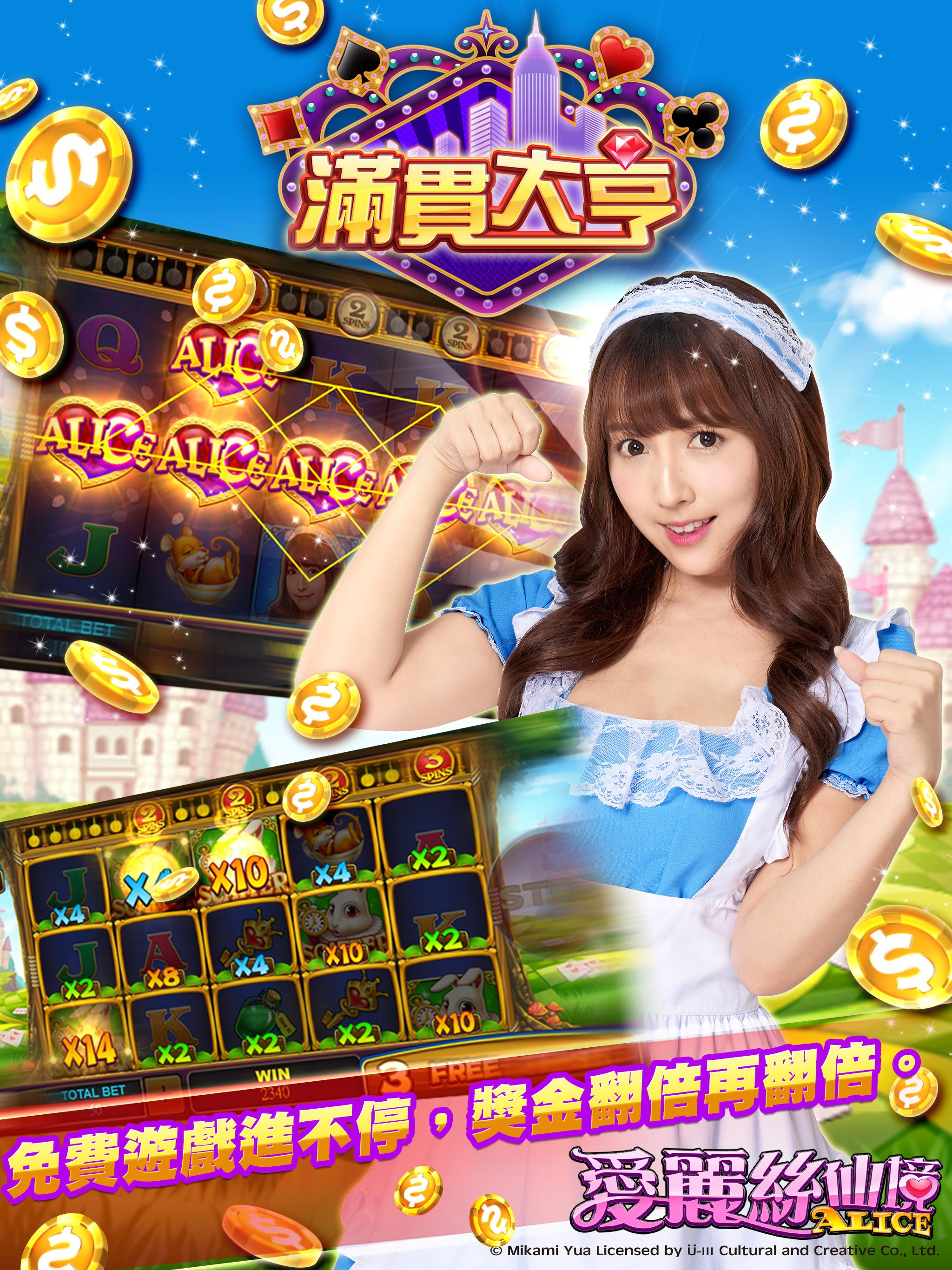 ManganDahen Casino - Free Slot 1.1.123 Screenshot 24