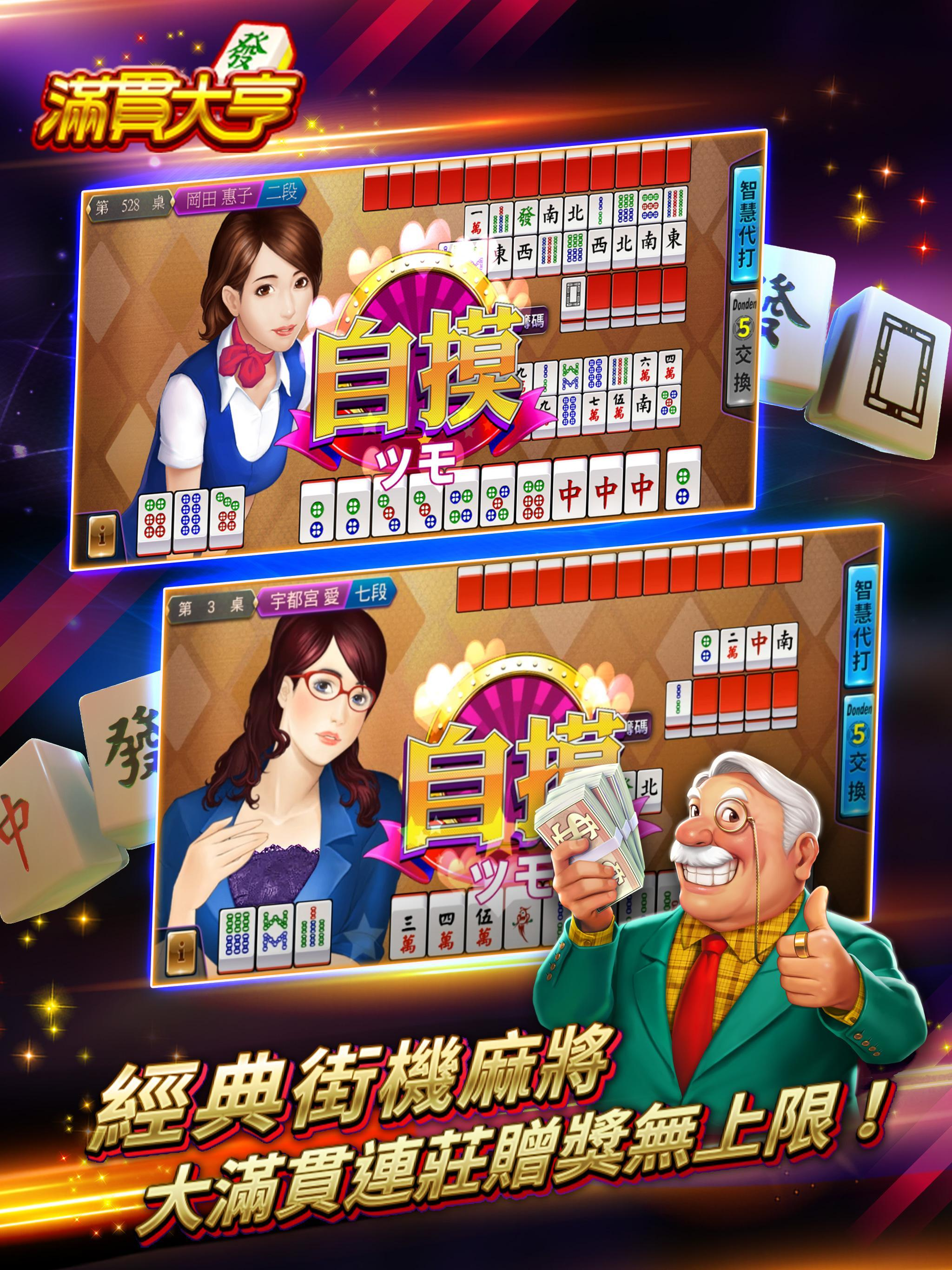 ManganDahen Casino - Free Slot 1.1.123 Screenshot 9