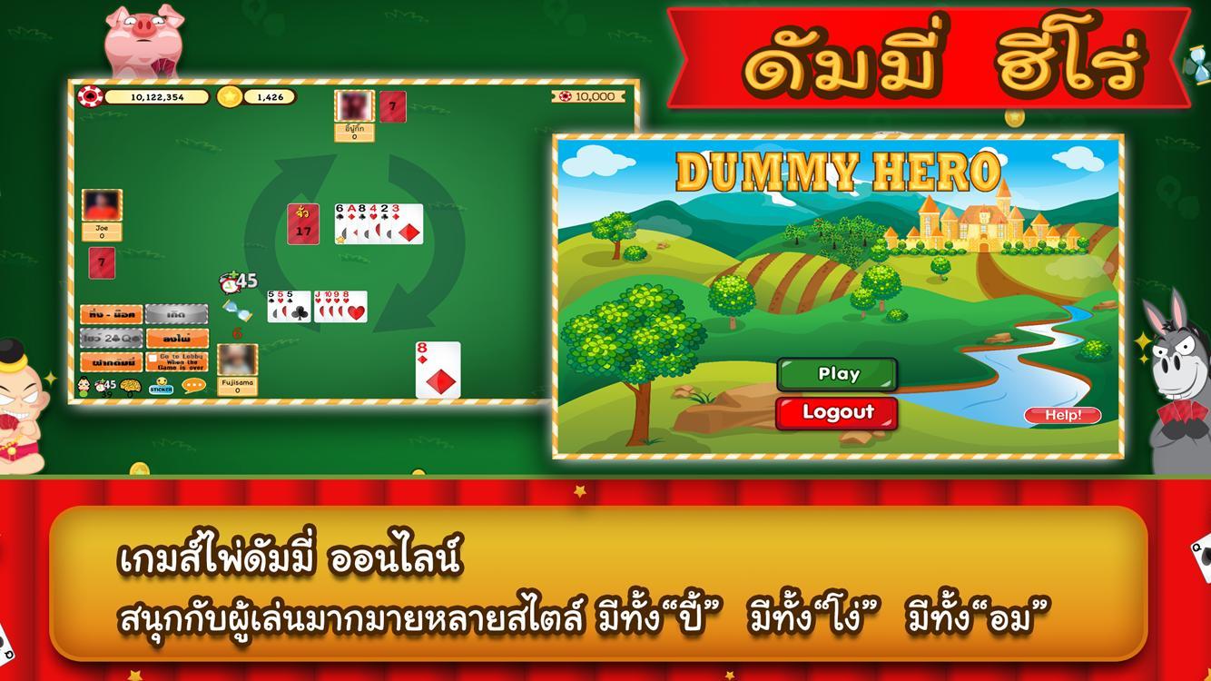 Dummy Hero 4.4.7 Screenshot 1